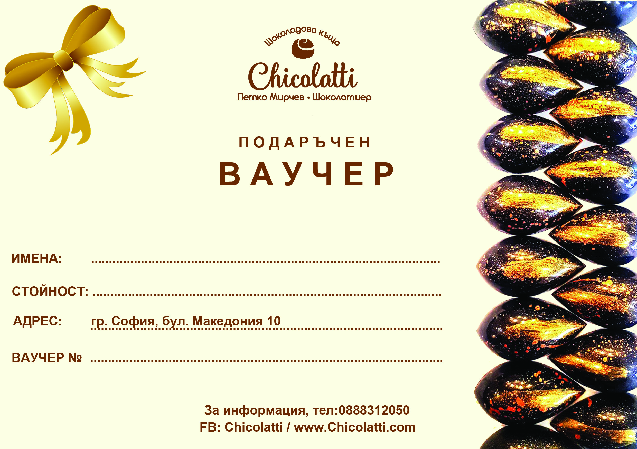 voucher for a gift